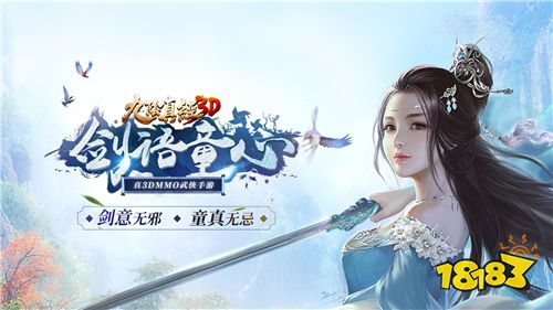 """童心来复梦中身!《九阴真经3D》全新资料片""""剑语童心""""上线!"""