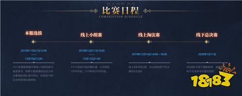 巅峰对决!《梦幻西游》手游2019武神坛年度总决赛即将开启