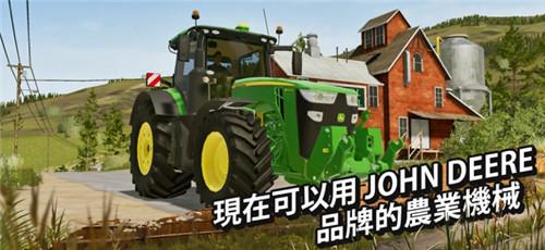 模擬農場20