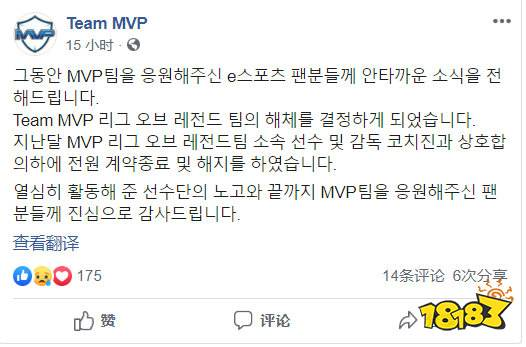 MVP战队解散是怎么回事?LCK赛区MVP战队解散原因