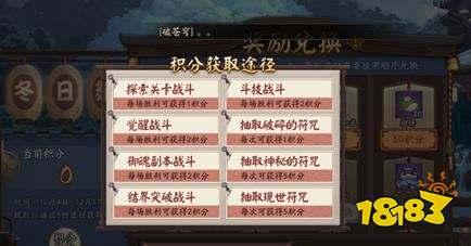 阴阳师冬日祭积分如何获取 冬日祭积分获取攻略