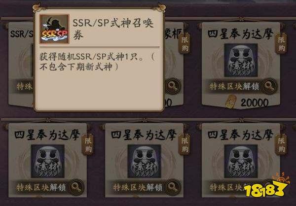 新SSR/SP式神将于12月登场 SP金鱼姬有望上线