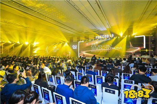 3000+人气大会FBEC2019圆满闭幕,第四届金陀螺奖获奖名单揭晓!