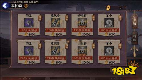 阴阳师海国赏金怎么获得 京都决战商店货币速刷方法