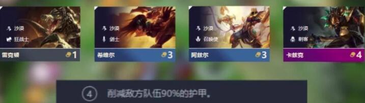 英雄联盟云顶之弈S2赛季吃鸡阵容攻略推荐,6光3召唤,影分身劫!