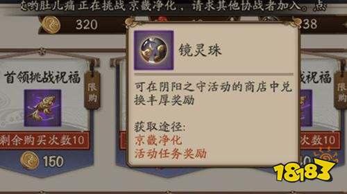阴阳师阴阳之守奖励要先换什么 阴阳之守奖励兑换指南