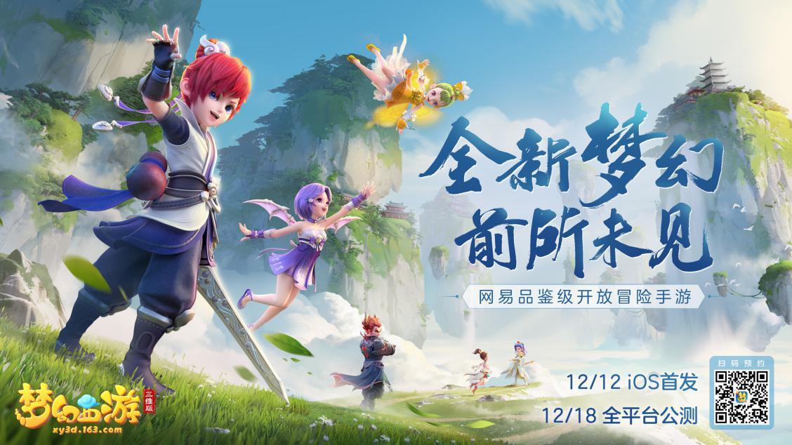 梦幻西游三维开服在即,最全游戏攻略尽在网易CC直播!