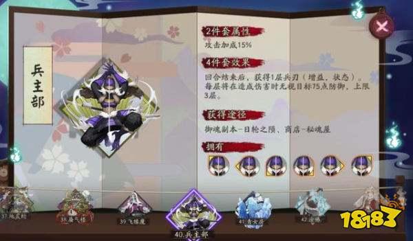 京都决战新活动来临 兵主部和涂佛C位出道