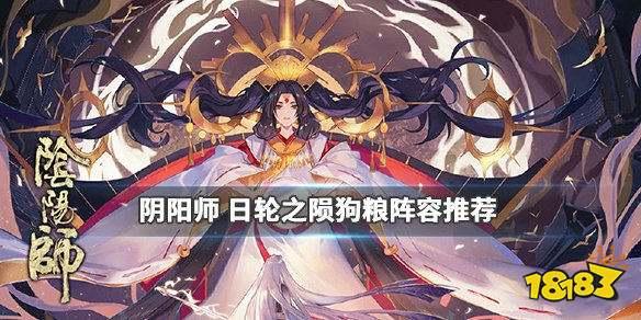 魂十二狗粮阵容推荐 日轮之陨大蛇童男攻略