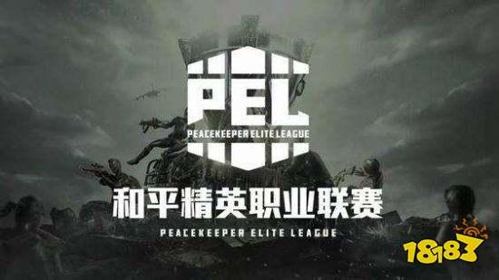 和平精英PEL决赛第11场 SDR拿下第11场蛋糕