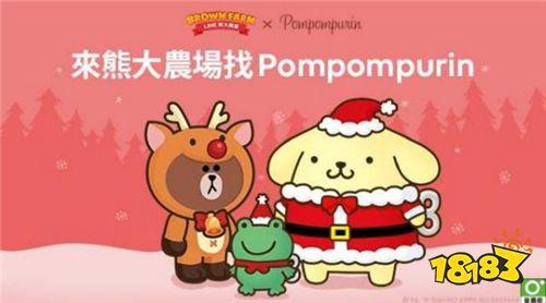 《LINE 熊大廣場》x「Pompompurin」合作活動開始