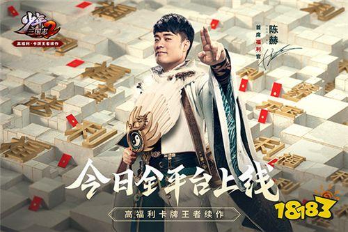 陳赫&Angelababy狂送福利《少年三國志2》今日全平臺上線
