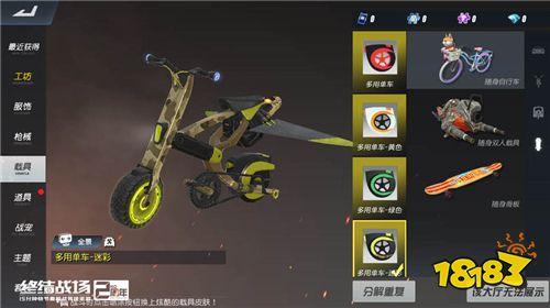 狙擊精英即將降臨《終結戰場》 多用單車助力輕松開黑