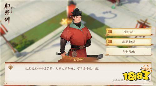 群雄逐鹿,《軒轅劍龍舞云山》單人競技場今日開戰!