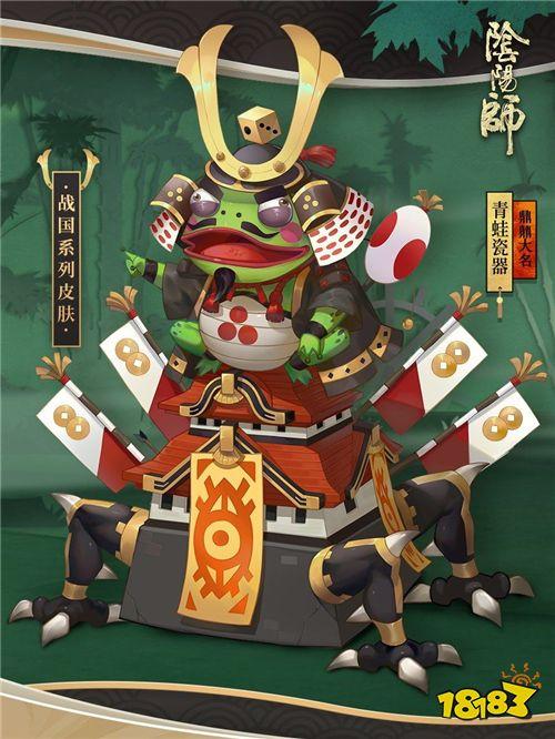 呱士無雙《陰陽師》青蛙瓷器秘聞副本上線!