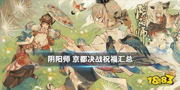 京都决战祝福位置分享 京都决战祝福位置汇总