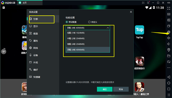 少年三國志2手游官方電腦版安卓模擬器下載使用教程