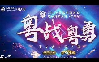 中國移動電競大賽廣東預選賽收官 選手精彩操作回顧