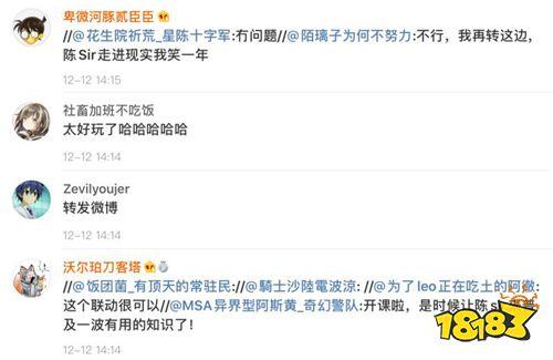 """次元壁破裂!警民直通车-上海与《明日方舟》陈 Sir一同提醒您""""12·12""""防电信网络诈骗指南"""