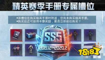 和平精英辅助SS5赛季手册 SS5赛季手册奖励一览