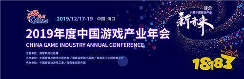 游戏行业最强音:2019年度中国游戏产业年会大会日程公布