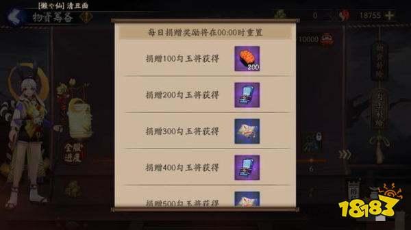 京都决战玩法解析 没时间也能拿到大量奖励