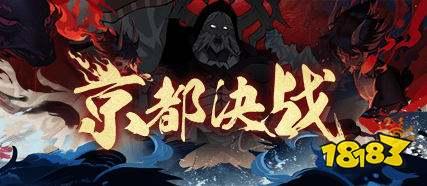 京都决战阵营怎么选择 正式服黑夜山难度激增