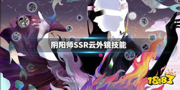 SSR云外鏡技能是什么 云外鏡技能屬性一覽