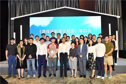《游戏适龄提示规范》等四项团体标准研制工作在2019年中国游戏产业年会期间