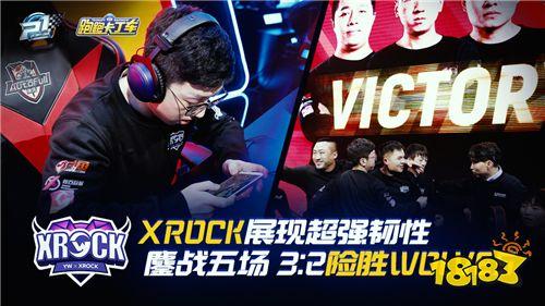 季后赛首个满场比赛诞生 XROCK陷鏖战最终取胜