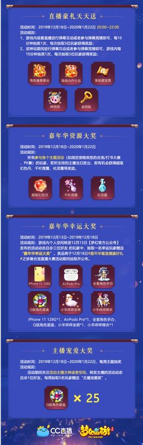 CC直播梦幻西游嘉年华来袭 王一博化身NPC开启代言新玩法