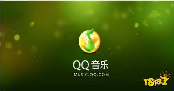 QQ音乐2018电脑端下载