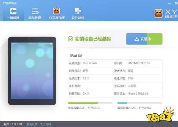 xy苹果助手电脑版下载