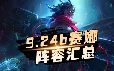 9.24b云顶之弈赛娜阵容汇总 游侠火影赛娜领衔上分