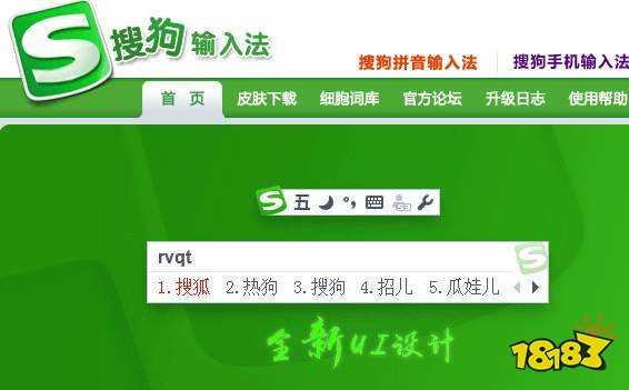 搜狗五笔输入法官方下载