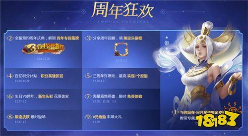 《英魂之刃口袋版》三周年庆典定档12.29 限定皮肤免费领