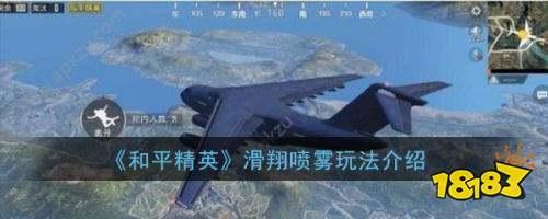 和平精英滑翔喷雾玩法介绍