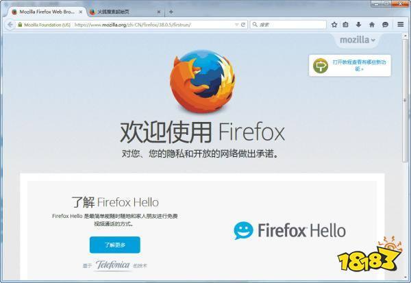 火狐浏览器电脑版官方下载_火狐浏览器