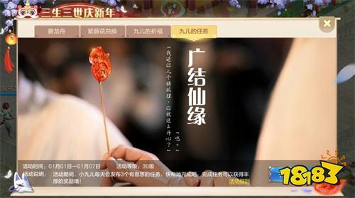 《自由幻想》手游与影视剧《三生三世枕上书》携手庆新年