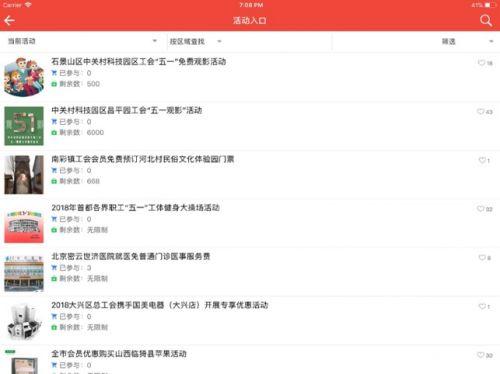 北京工會12351