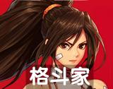 DNF手游格斗家资料介绍 附格斗家技能图