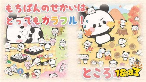 《回转益智软呼呼熊猫》 帮助可爱熊猫们找回颜色!