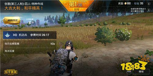 《和平精英》特种作战模式评测:新玩法引发新浪朝