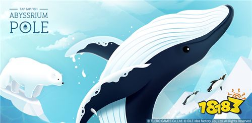 《極地深海水族館》全球同步上線 養成極地動物