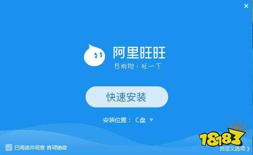 阿里旺旺买家版9.12.10PC端官方下载