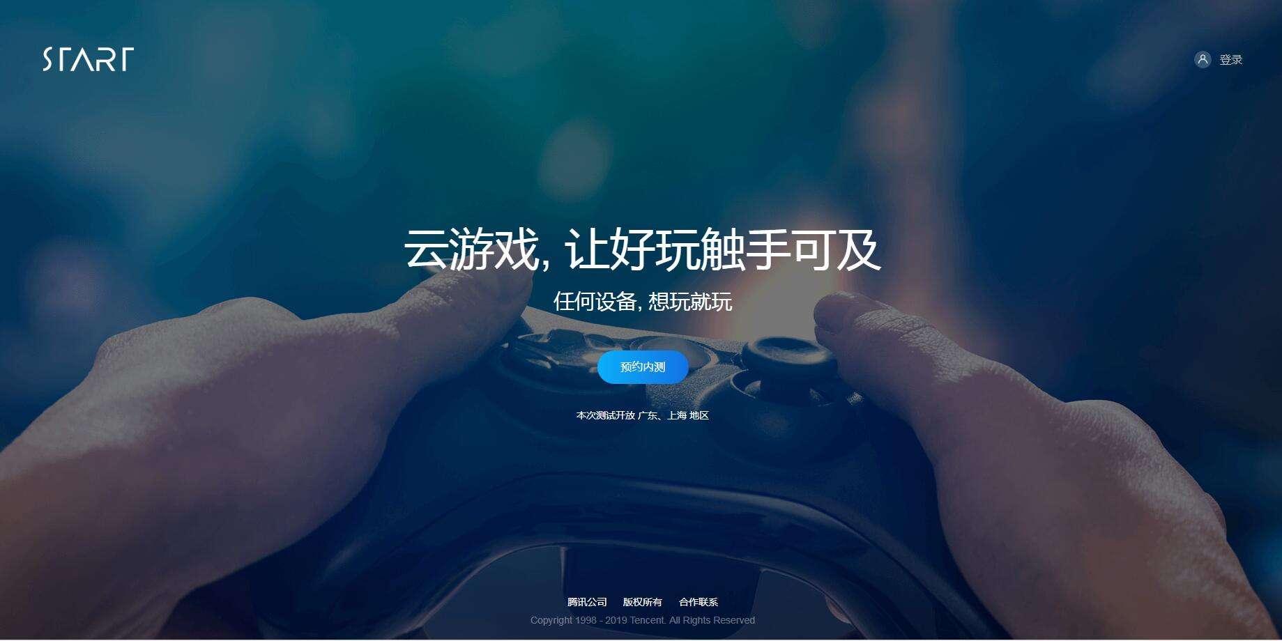 <b>游戏公司抢滩千亿云游戏市场</b>