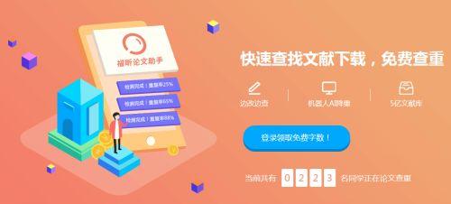福昕PDF高级编辑器