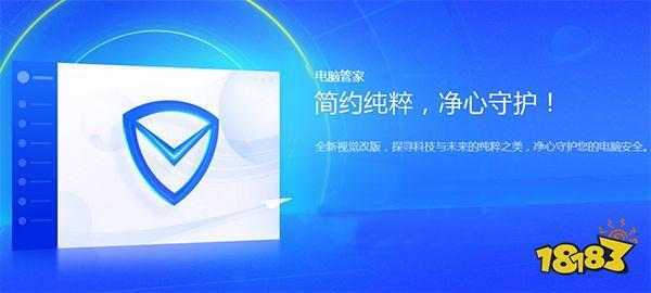 騰訊電腦管家V13.3官方下載