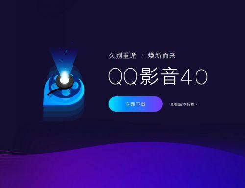 QQ影音v4.5.2.1039WIN10版