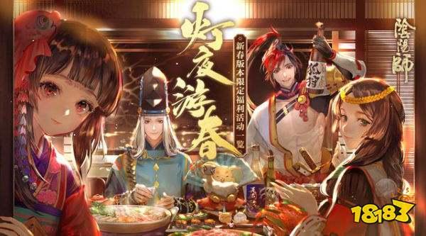 阴阳师春节十大福利活动详解 自选SSR/SP式神和未收录同时来袭